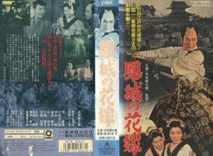 鳳城の花嫁 VHSネットレンタル ビデオ博物館 廃盤ビデオ専門店 株式会社Kプラス