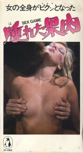 腫れた果肉 VHSネットレンタル ビデオ博物館 廃盤ビデオ専門店 株式会社Kプラス