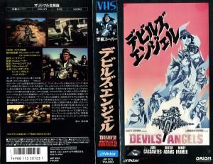 デビルズ・エンジェル VHSネットレンタル ビデオ博物館 廃盤ビデオ専門店 株式会社Kプラス