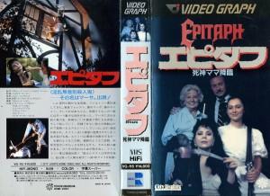 エピタフ/死神ママ降臨 VHSネットレンタル ビデオ博物館 廃盤ビデオ専門店 株式会社Kプラス