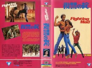 復讐の掟 VHSネットレンタル ビデオ博物館 廃盤ビデオ専門店 株式会社Kプラス