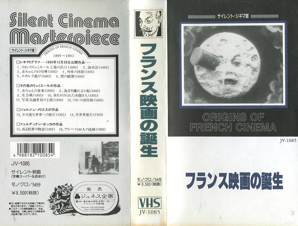 フランス映画の誕生 VHSネットレンタル ビデオ博物館 廃盤ビデオ専門店 株式会社Kプラス