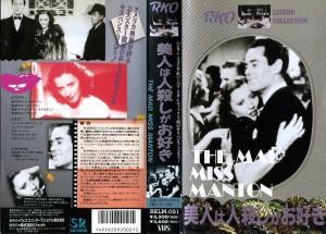美人は人殺しがお好き VHSネットレンタル ビデオ博物館 廃盤ビデオ専門店 株式会社Kプラス
