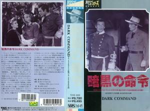 暗黒の命令 VHSネットレンタル ビデオ博物館 廃盤ビデオ専門店 株式会社Kプラス