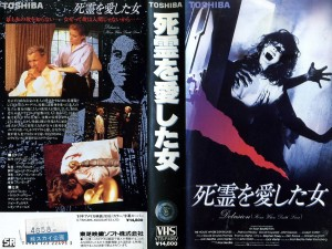 死霊を愛した女 VHSネットレンタル ビデオ博物館 廃盤ビデオ専門店 株式会社Kプラス