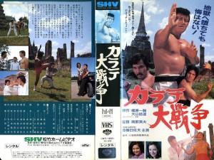 カラテ大戦争 VHSネットレンタル ビデオ博物館 廃盤ビデオ専門店 株式会社Kプラス