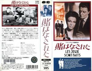 賭はなされた VHSネットレンタル ビデオ博物館 廃盤ビデオ専門店 株式会社Kプラス
