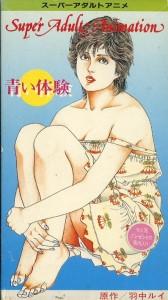 スーパーアダルトアニメ 青い体験 VHSネットレンタル ビデオ博物館 廃盤ビデオ専門店 株式会社Kプラス