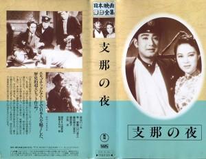 支那の夜 蘇州夜曲 VHSネットレンタル ビデオ博物館 廃盤ビデオ専門店 株式会社Kプラス