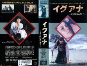 イグアナ/愛と野望の果て VHSネットレンタル ビデオ博物館 廃盤ビデオ専門店 株式会社Kプラス