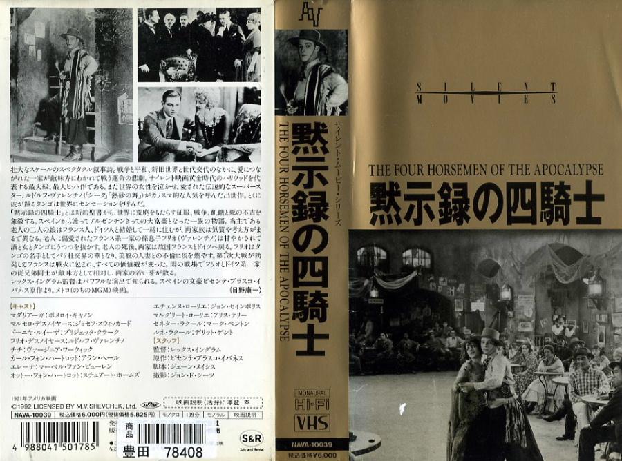 黙示録の四騎士 VHSネットレンタル ビデオ博物館 廃盤ビデオ専門店 株式会社Kプラス