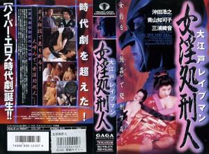 大江戸レイプマン 女淫処刑人 VHSネットレンタル ビデオ博物館 廃盤ビデオ専門店 株式会社Kプラス