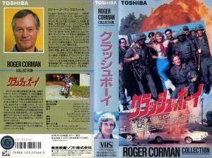 クラッシュ・ボーイ VHSネットレンタル ビデオ博物館 廃盤ビデオ専門店 株式会社Kプラス