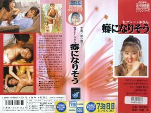 セクシー・ぷりん 癖になりそう VHSネットレンタル ビデオ博物館 廃盤ビデオ専門店 株式会社Kプラス