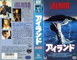 アイランド VHSネットレンタル ビデオ博物館 廃盤ビデオ専門店 株式会社Kプラス