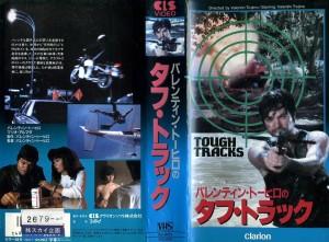 バレンティン・トーヒロの タフ・トラック VHSネットレンタル ビデオ博物館 廃盤ビデオ専門店 株式会社Kプラス
