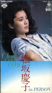 松坂慶子 in PERSON VHSネットレンタル ビデオ博物館 廃盤ビデオ専門店 株式会社Kプラス