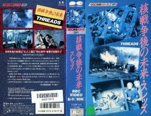 SF核戦争後の未来・スレッズ VHSネットレンタル ビデオ博物館 廃盤ビデオ専門店 株式会社Kプラス