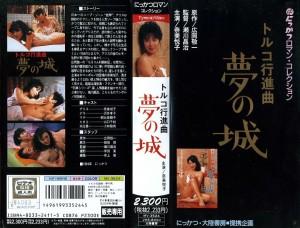トルコ行進曲 夢の城 VHSネットレンタル ビデオ博物館 廃盤ビデオ専門店 株式会社Kプラス