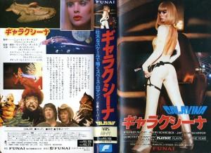 ギャラクシーナ VHSネットレンタル ビデオ博物館 廃盤ビデオ専門店 株式会社Kプラス