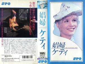 娼婦ケティ VHSネットレンタル ビデオ博物館 廃盤ビデオ専門店 株式会社Kプラス