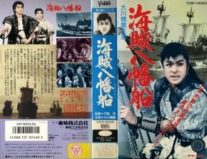 海賊八幡船(ばはんせん) VHSネットレンタル ビデオ博物館 廃盤ビデオ専門店 株式会社Kプラス