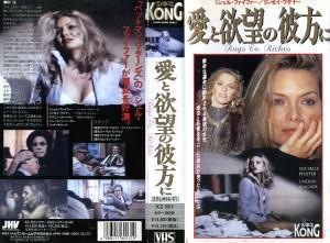 愛と欲望の彼方に VHSネットレンタル ビデオ博物館 廃盤ビデオ専門店 株式会社Kプラス