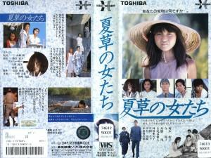 夏草の女たち VHSネットレンタル ビデオ博物館 廃盤ビデオ専門店 株式会社Kプラス