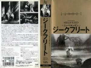 ニーベルンゲン/ジークフリート VHSネットレンタル ビデオ博物館 廃盤ビデオ専門店 株式会社Kプラス