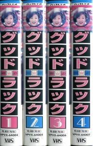 グッド・ラック グッドラック TVドラマ VHS全4巻セット VHSネットレンタル ビデオ博物館 廃盤ビデオ専門店 株式会社Kプラス