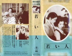 若い人 VHSネットレンタル ビデオ博物館 廃盤ビデオ専門店 株式会社Kプラス