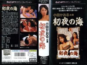 初夜の海 VHSネットレンタル ビデオ博物館 廃盤ビデオ専門店 株式会社Kプラス