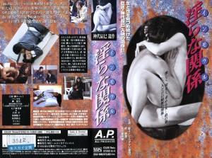 インモラル 淫らな関係 VHSネットレンタル ビデオ博物館 廃盤ビデオ専門店 株式会社Kプラス