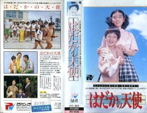 はだかの天使 VHSネットレンタル ビデオ博物館 廃盤ビデオ専門店 株式会社Kプラス