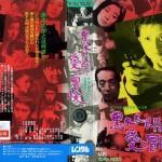 黒木太郎の愛と冒険 VHSネットレンタル ビデオ博物館 廃盤ビデオ専門店 株式会社Kプラス