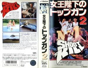 女王陛下のトップガン2 VHSネットレンタル ビデオ博物館 廃盤ビデオ専門店 株式会社Kプラス