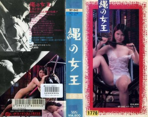 縄の女王 VHSネットレンタル ビデオ博物館 廃盤ビデオ専門店 株式会社Kプラス