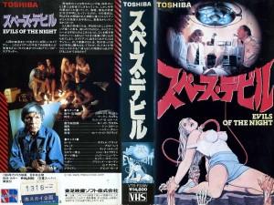 スペースデビル VHSネットレンタル ビデオ専門店 廃盤ビデオ専門店