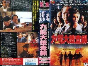 九龍大捜査線 VHSネットレンタル ビデオ博物館 廃盤ビデオ専門店 株式会社Kプラス