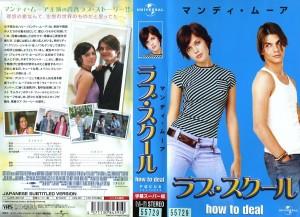 ラブ・スクール VHSネットレンタル ビデオ博物館 廃盤ビデオ専門店 株式会社Kプラス