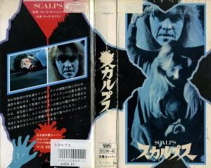 スカルプス VHSネットレンタル ビデオ博物館 廃盤ビデオ専門店 株式会社Kプラス