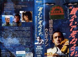 刑事ロニー・クレイブン VHSネットレンタル ビデオ博物館 廃盤ビデオ専門店 株式会社Kプラス