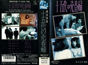 十五代の売春婦 VHSネットレンタル ビデオ博物館  廃盤ビデオ専門店 株式会社Kプラス
