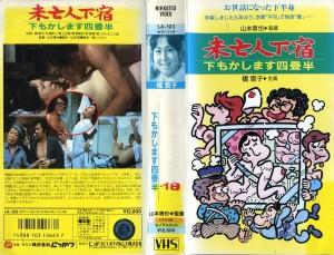 未亡人下宿 下もかします四畳半 VHSネットレンタル ビデオ博物館 廃盤ビデオ専門店 株式会社Kプラス