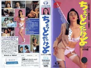 ちょっとだけよ ランジェリーコンペ大作戦 VHSネットレンタル ビデオ博物館 廃盤ビデオ専門店 株式会社Kプラス