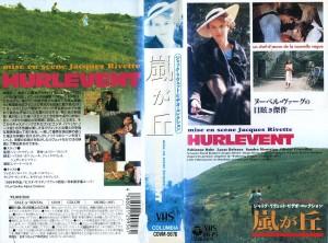 嵐が丘 VHSネットレンタル ビデオ博物館 廃盤ビデオ専門店 株式会社Kプラス