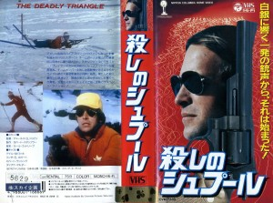 殺しのシュプール VHSネットレンタル ビデオ博物館 廃盤ビデオ専門店 株式会社Kプラス
