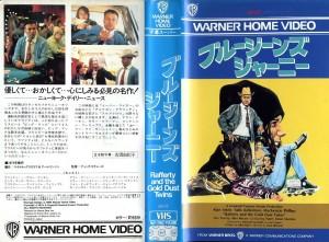 ブルージーンズ・ジャーニー VHSネットレンタル ビデオ博物館 廃盤ビデオ専門店 株式会社Kプラス