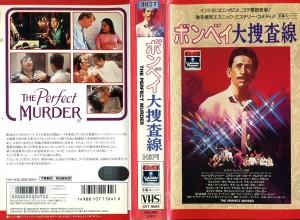 ボンベイ大捜査線 VHSネットレンタル ビデオ博物館 廃盤ビデオ専門店 株式会社Kプラス