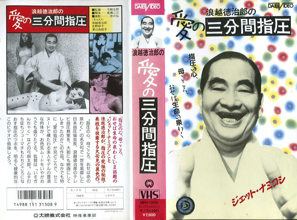 浪越徳治郎の愛の三分間指圧 VHSネットレンタル ビデオ博物館 廃盤ビデオ専門店 株式会社Kプラス